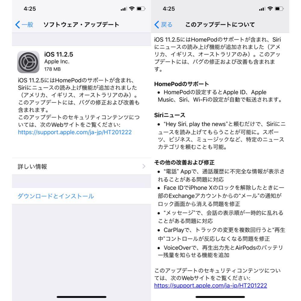 iOS11.2.5のリリースノート