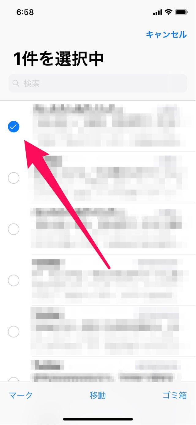 1個目のメールを選択する