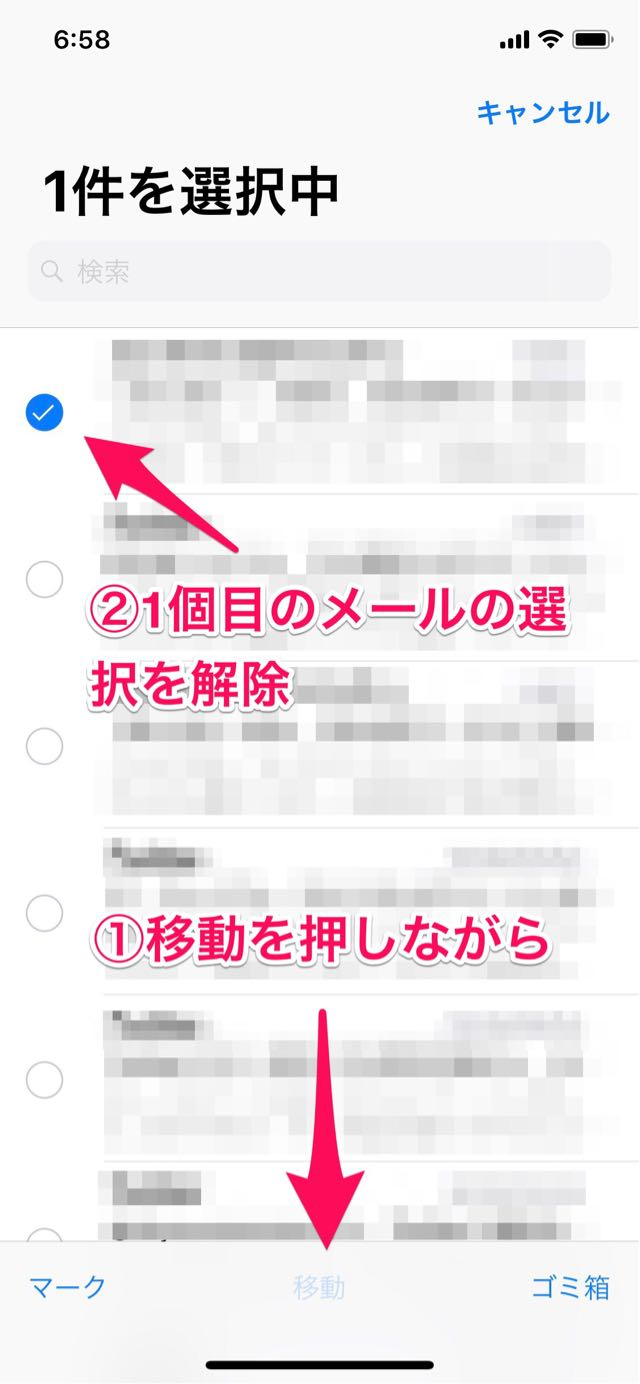 移動を押しながら1個目のメールの選択を解除する