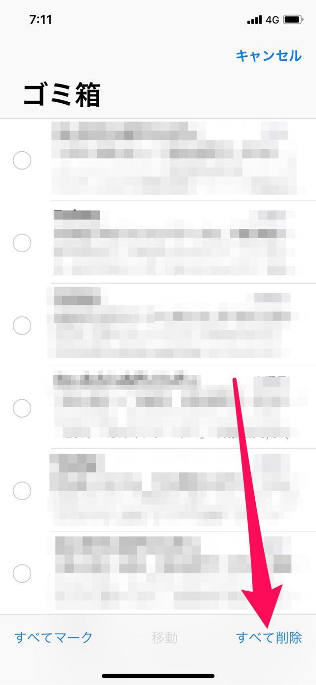 右下のすべて削除をタップしてメールを一括削除する