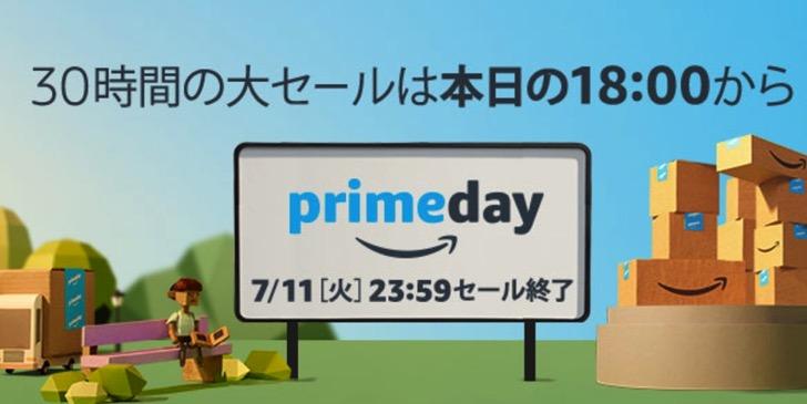 Amazonプライムデー2017