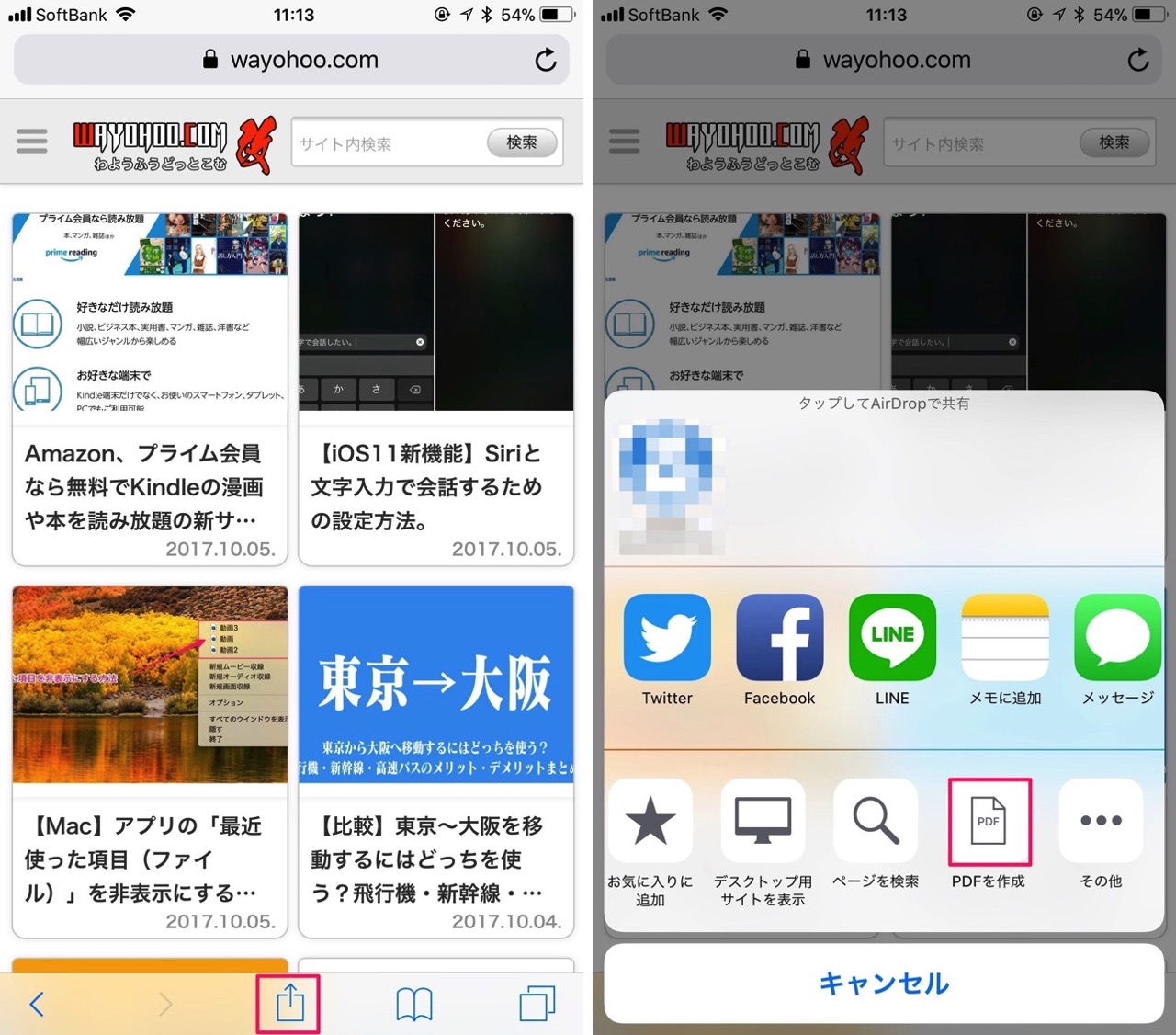 iOS11のSafariでPDFを作成