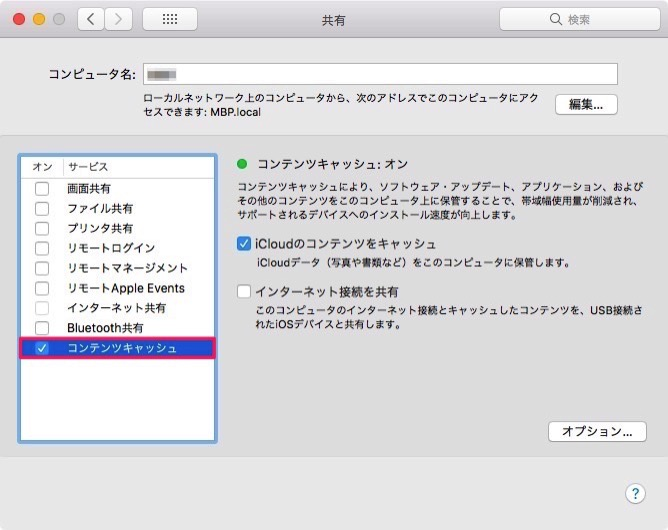 macOS High Sierraのコンテンツキャッシュ機能