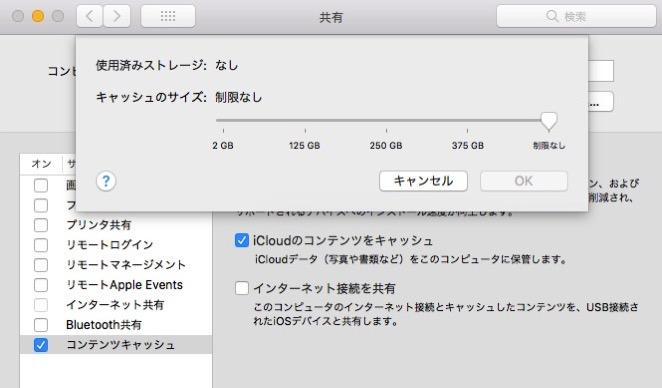 macOS High Sierraのコンテンツキャッシュの容量制限