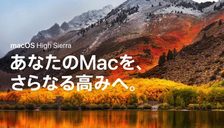 Mac】macOS High Sierraの新機能...
