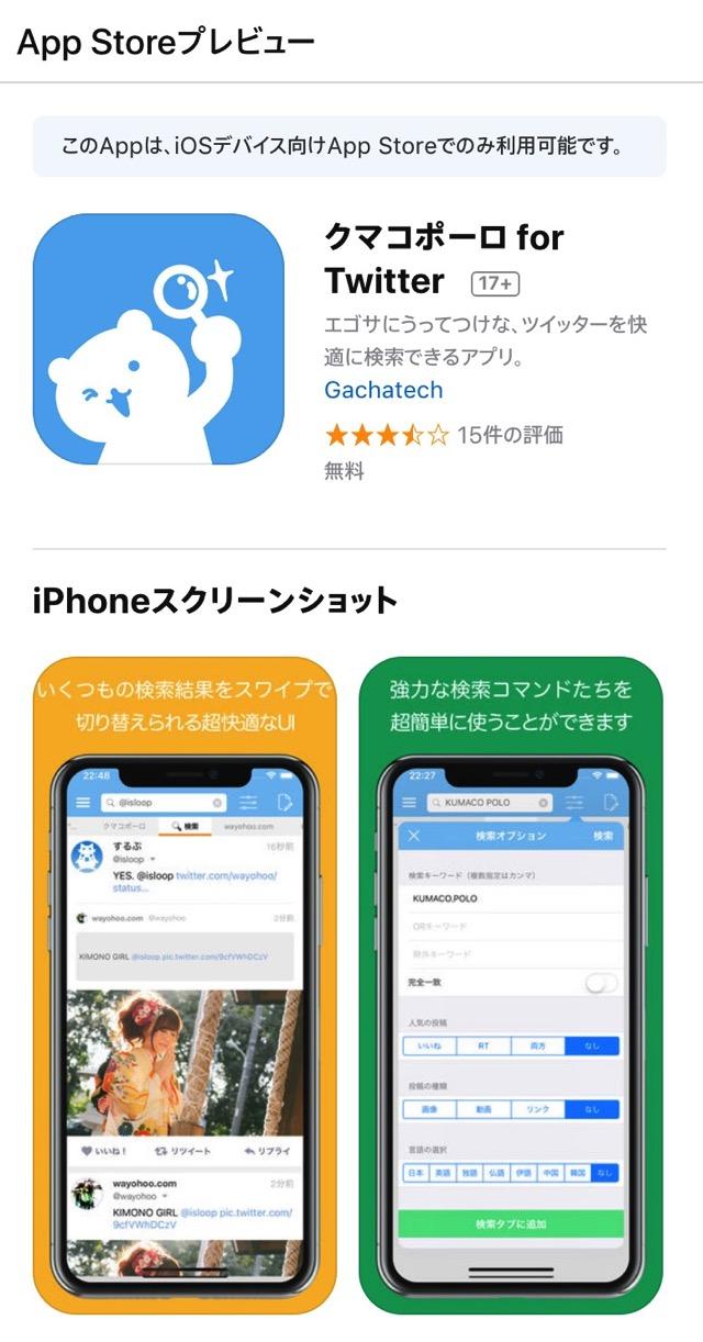 App Storeのウェブ版