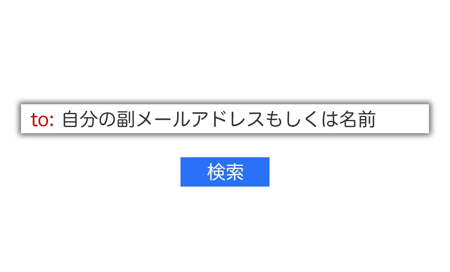 Gmailで自分宛の副メールアドレスに絞って検索する方法。