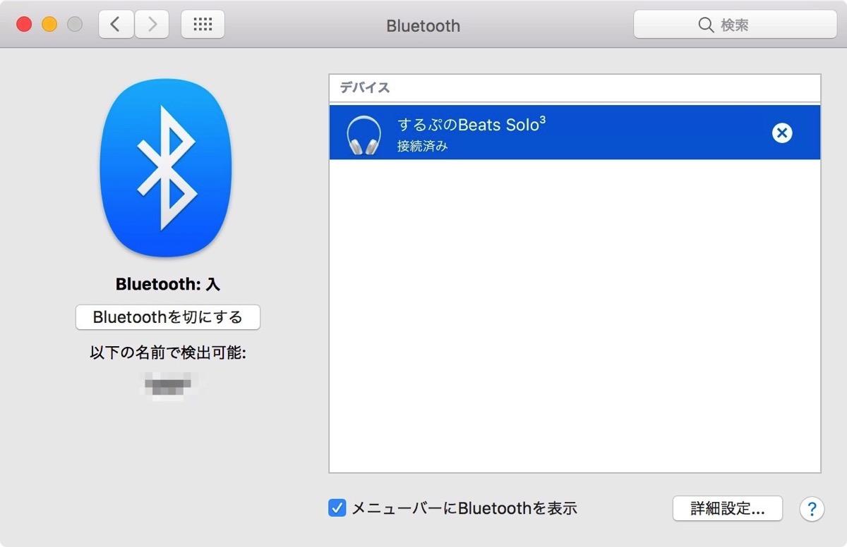 Beats Solo 3 Wirelessと無事Bluetooth接続できました。