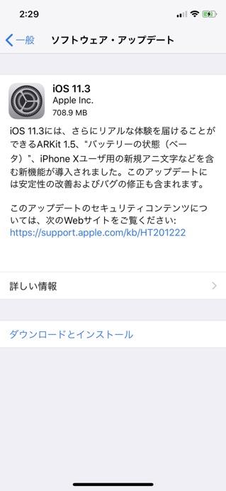 iOS 11.3の内容