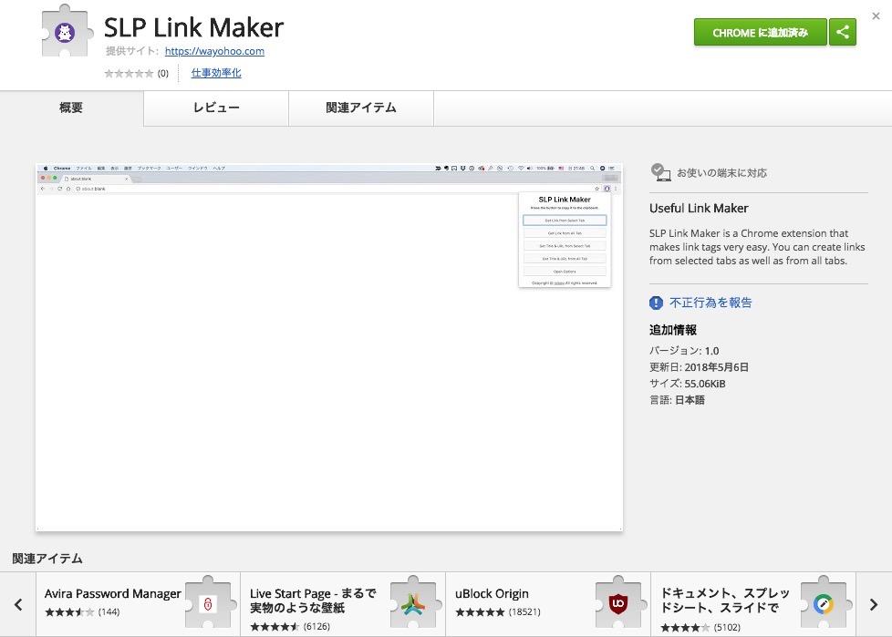 SLP Link Maker