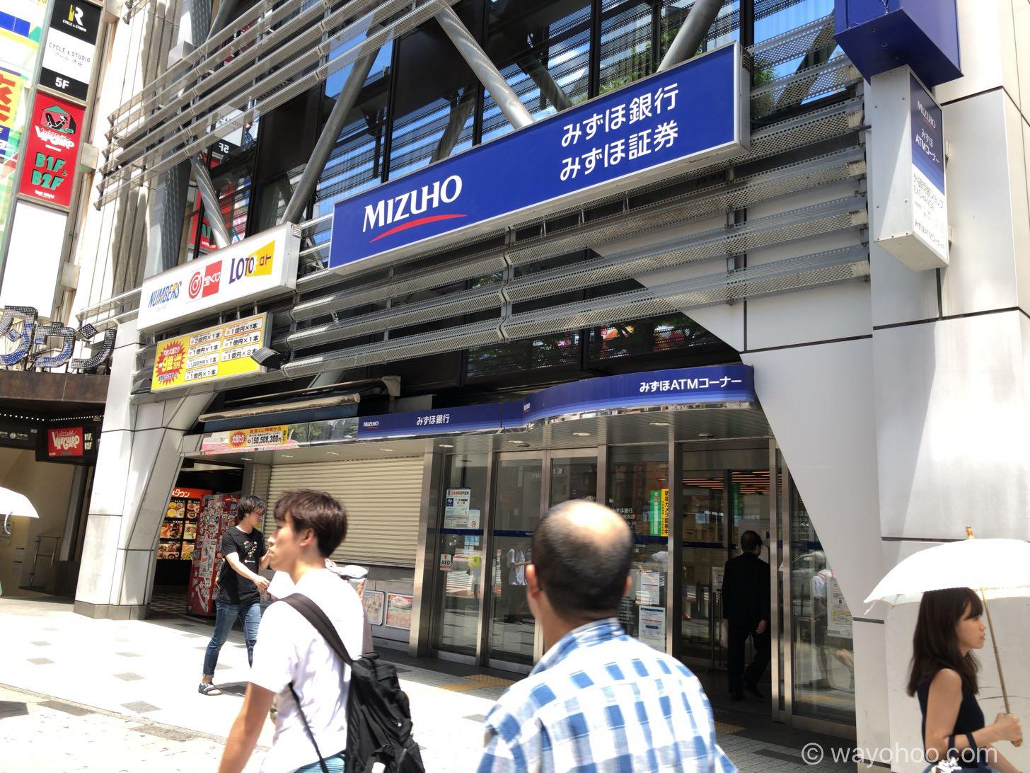 みずほ銀行 渋谷中央支店