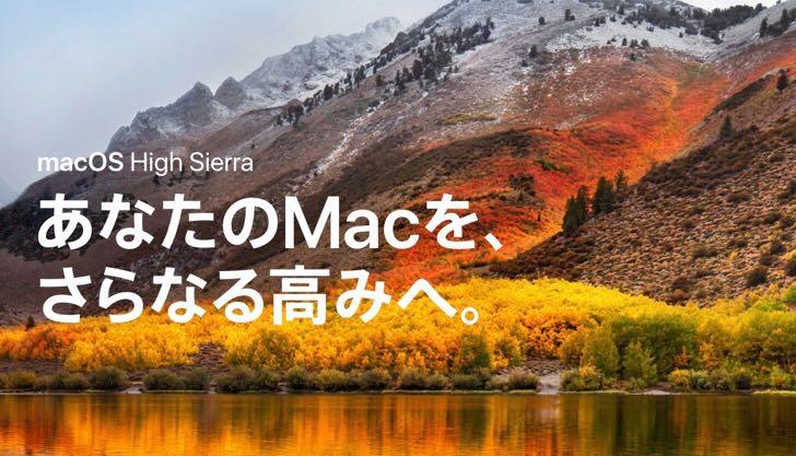 新型MacBook Pro用のmacOS High Sierra 10.13.6の追加アップデート