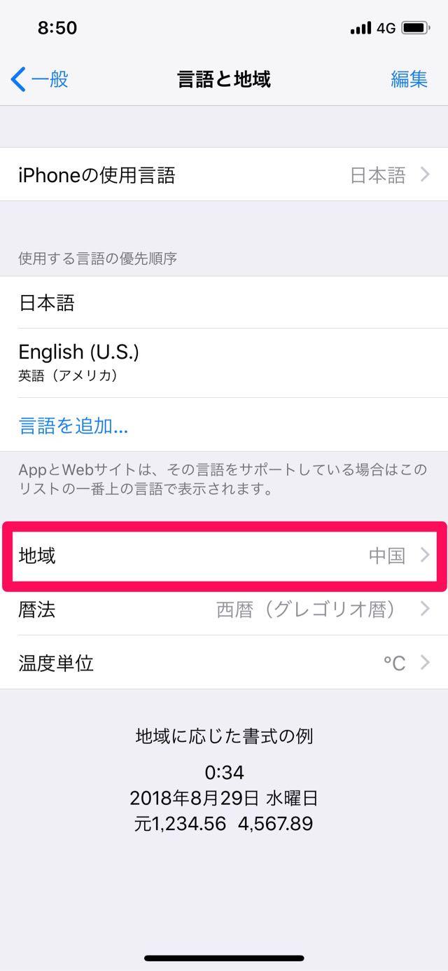 検索 iphone 画像 google