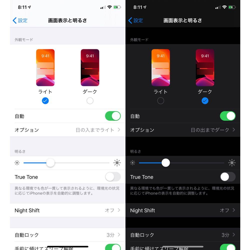 iOS13のiPhoneのダークモード・ライトモード設定方法