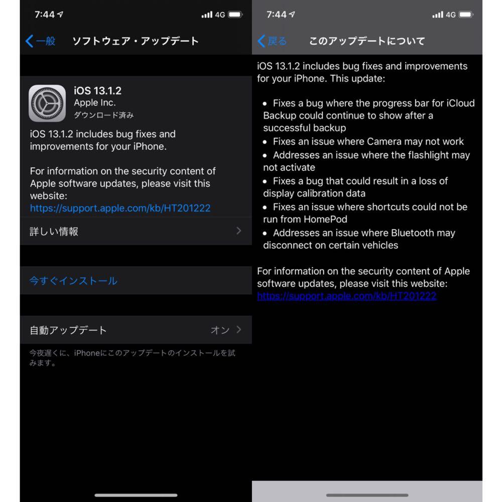 iOS13.1.2がリリース。