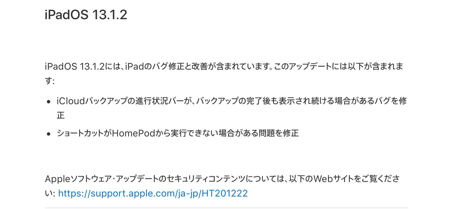 iPadOS13.1.2がリリース