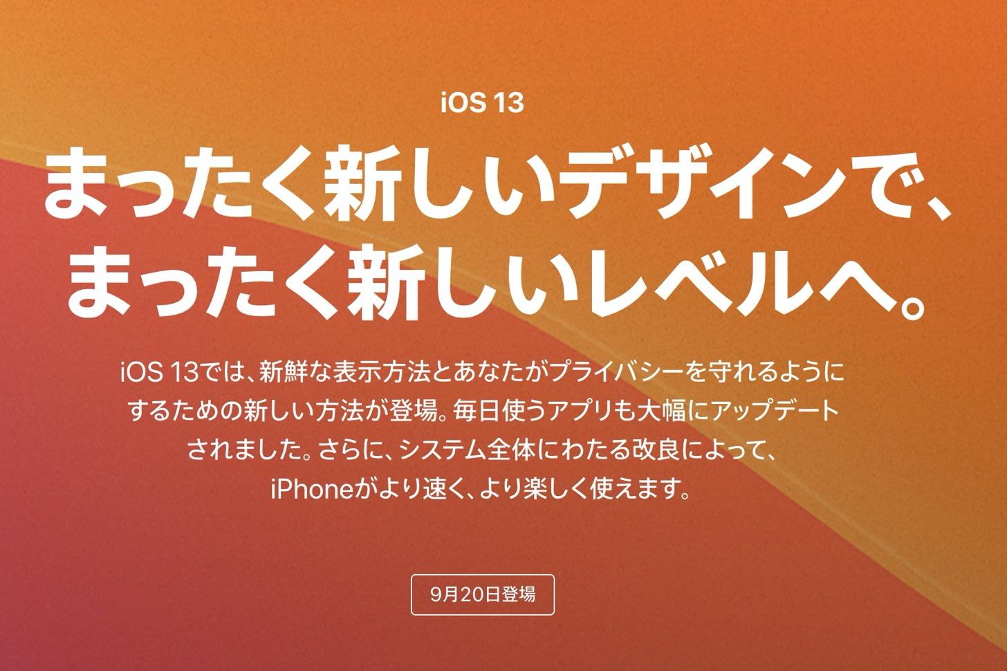 iOS13の配信日は9月20日
