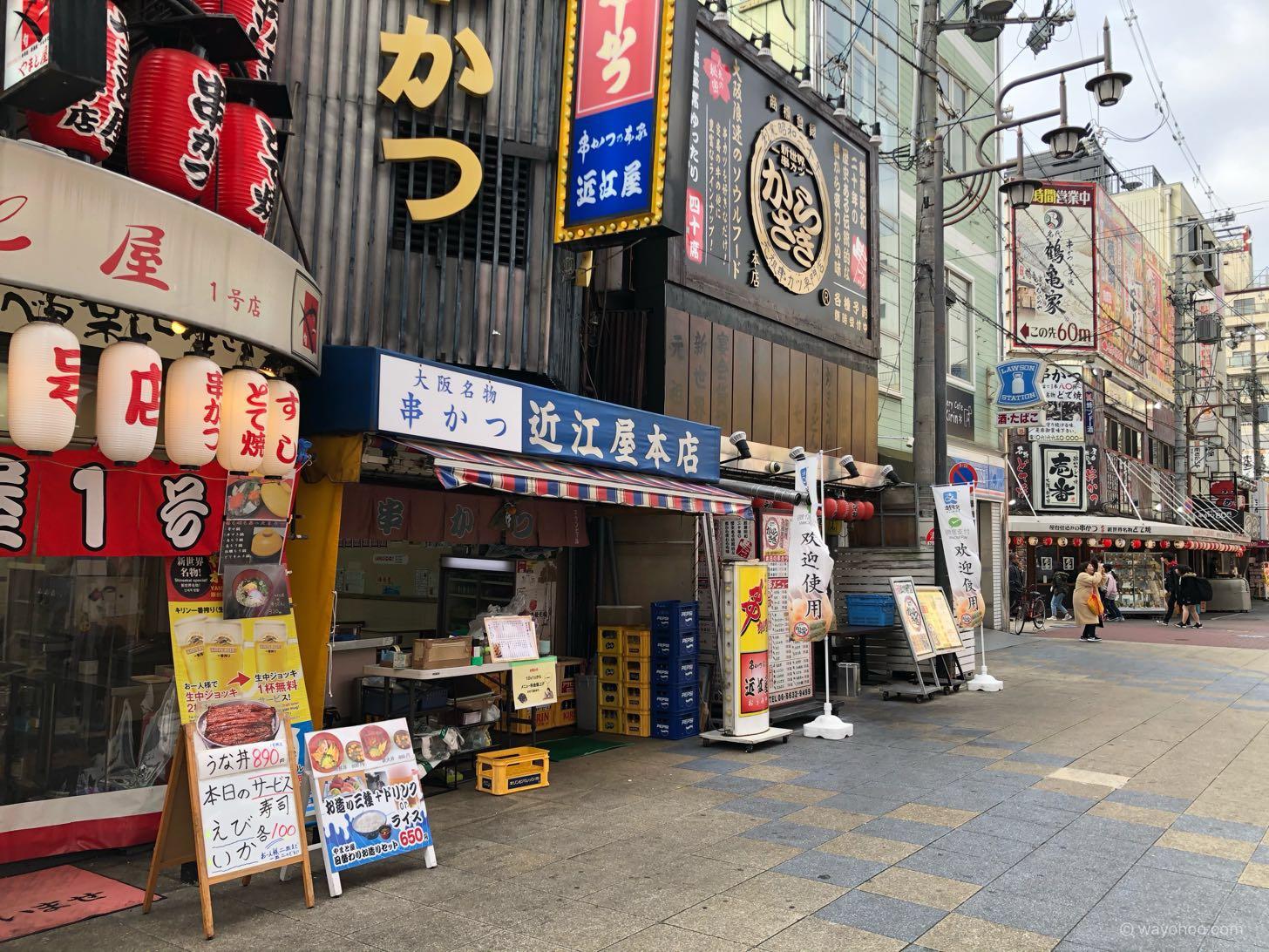 大阪・新世界の串カツ屋さん「近江屋本店」