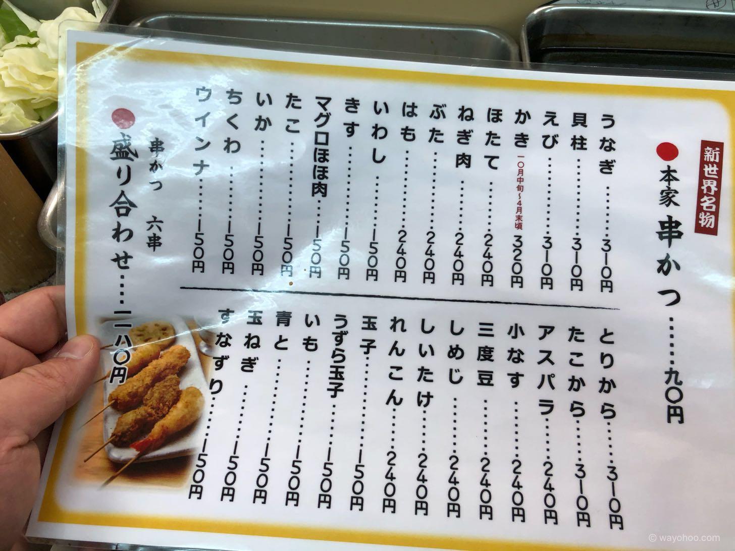 近江屋本店のメニュー