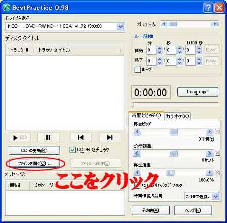 BestPracticeウインドウ起動02