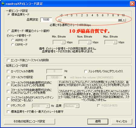 oggdropXPd V.1.8.7 using aoTuVb4.51でエンコード設定②