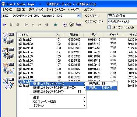 Exact Audio Copyで「Ogg Vorbis」でエンコードする。