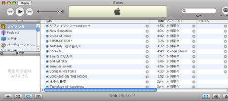 Multi-Plugin 2.2 for iTunes適用後