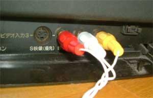 テレビにRCA端子を接続する。