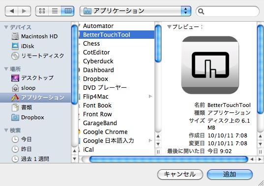 Macと同時に起動したいアプリを選択。