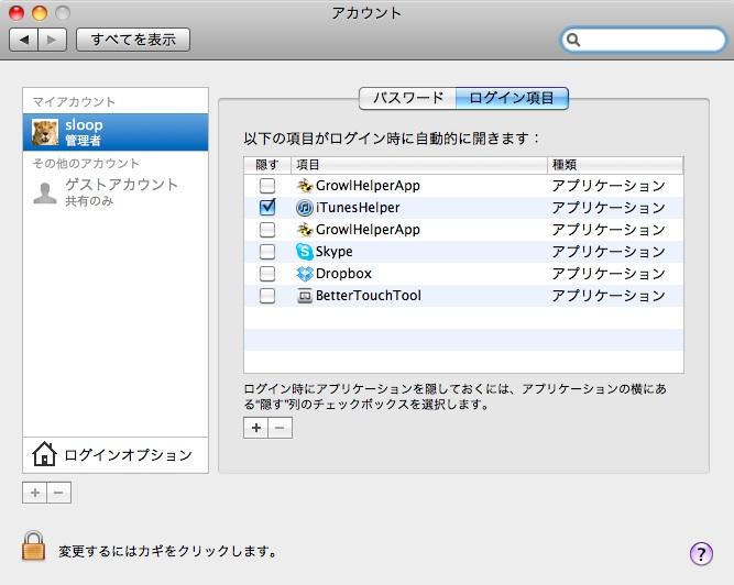 Macと同時起動したいアプリが追加されていればOK