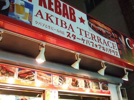 gaijin-kebabu.jpg