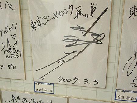 mizuki-nana-sign.jpg