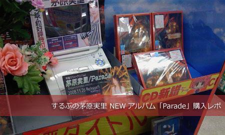 今日発売された茅原実里のNEWアルバム「Parade」の初回限定版かってきましたー!