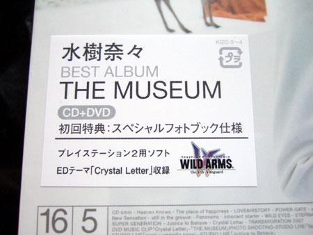 THE MUSEUMの中身はこんな感じレビュー