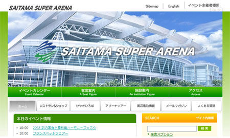 アニサマ2008で自分の席が良席かどうかわかるかもしれないサイトをご紹介。