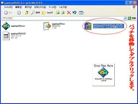 oggdropXPd V.1.8.7 using aoTuVb4.51日本語パッチ化