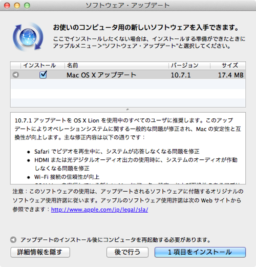 Os x lion 10 7 1 release