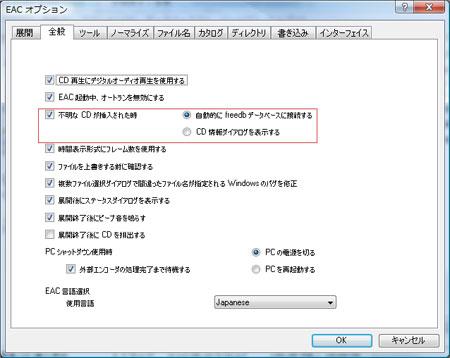 メニューバーの「EAC」-「freedb/データベースオプション」をクリック。