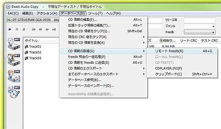 メニューバーの「データベース」-「CD情報を取得」-「リモートfreedb」をクリック。