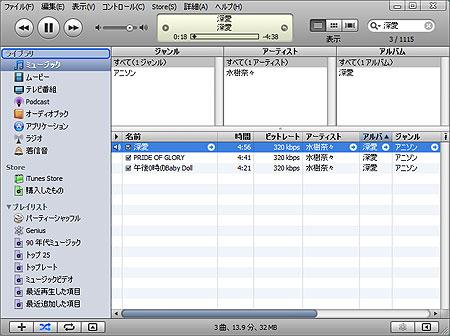 高音質MP3を確認する。