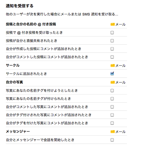 Google plus mail setting 03