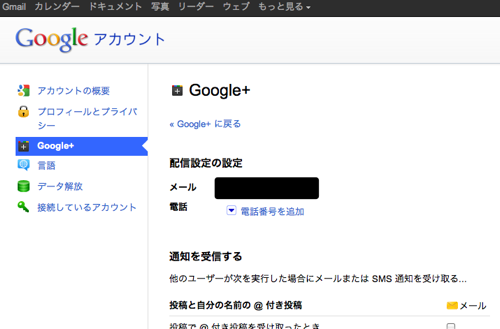 Google plus mail tuuchi setting02