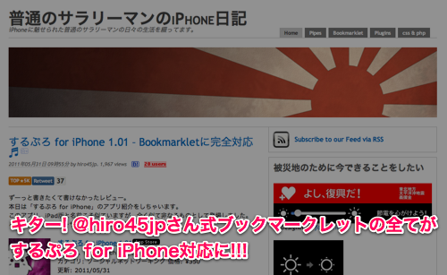 Hiro45jp all bookmarklet slpro for iphone ok title