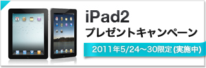 IPad2present