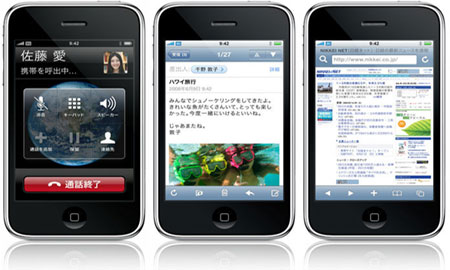 iPhoneがドコモでも発売されるかもしれぬ!!たのむ!中村社長!!