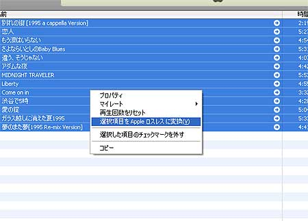 iTune6_Apple Lossless エンコード