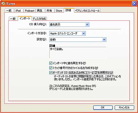 iTune6 Apple Lossless設定2
