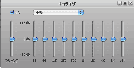iTunesイコライザ起動