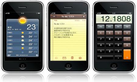 iPhoneで使えるアプリはほぼ7割は無料!?