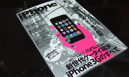 和洋風◎がiPhone専門誌「iPhonePERFECT」に掲載!